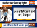 No ICU beds available at LNJP hospital amid shortage of oxygen and rising COVID cases