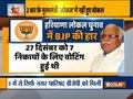 Haryana municipal election: BJP-JJP loses mayoral polls in 2 municipal corporations
