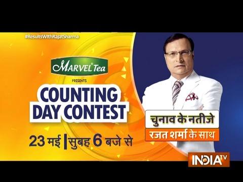 इंडिया टीवी पर रजत शर्मा के साथ देखिए लोकसभा चुनाव परिणाम और जीतिए शानदार इनाम