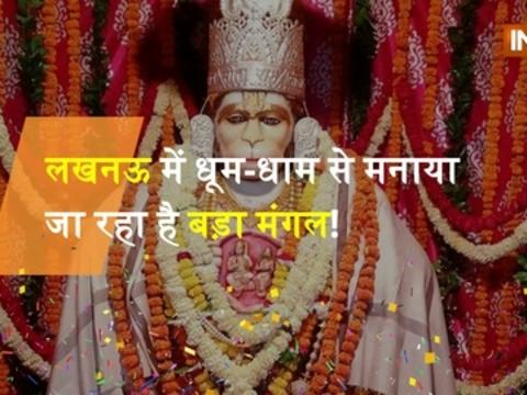 लखनऊ में धूमधाम से मनाया जा रहा है पहला बड़ा मंगल, बजरंगबली के जयकारे से गूंजे मंदिर