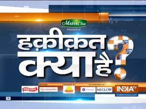 देखिये इंडिया टीवी का स्पेशल शो 'हकीक़त क्या है' | 24 मई, 2019