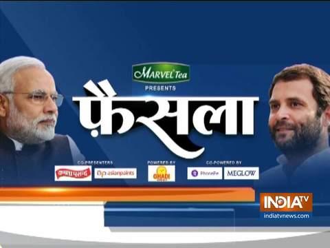 फैसला: लोकसभा चुनाव 2019 पर विशेष शो | 19 अप्रैल, 2019