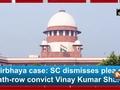 Nirbhaya case: SC dismisses plea of death-row convict Vinay Kumar Sharma