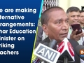 We are making alternative arrangements: Bihar Education Minister on striking teachers
