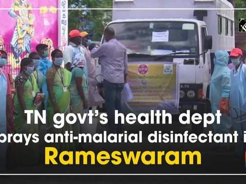 TN govt's health dept sprays anti-malarial disinfectant in Rameswaram