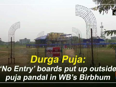 Durga Puja: 'No Entry' boards put up outside puja pandal in WB's Birbhum