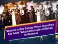 Veteran actor Sanjay Khan launches his book 'AssalamualaikumWatan' in Mumbai
