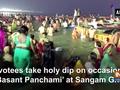 Devotees take holy dip on occasion of 'Basant Panchami' at Sangam Ghat