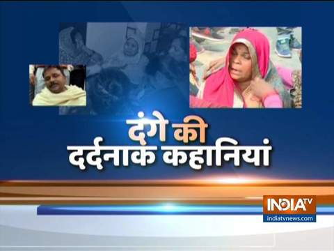 दिल्ली हिंसा में प्रियजनों को खोने के बाद परिवार ने किया अपना दुःख बयान