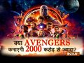 Will Marvel's Avengers: Infinity War cross 2000-crore mark at box office?