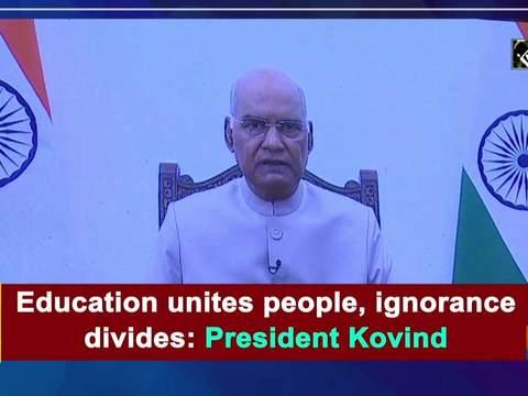 Education unites people, ignorance divides: President Kovind