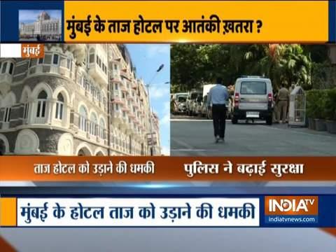 मुंबई के ताज होटल को बम से उड़ाने की धमकी का फ़ोन आया, सुरक्षा बढ़ाई गई