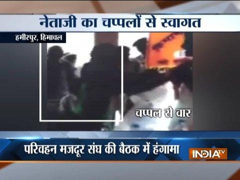 हिमाचल प्रदेश: हमीरपुर में महिला कंडक्टर ने मजदूर संघ के अध्यक्ष को बीच सभा में चप्पलों से पीटा
