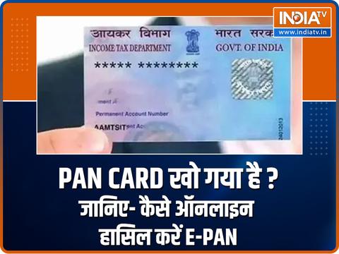 पैन कार्ड खो गया है? जानिए- कैसे ऑनलाइन हासिल करें E-PAN