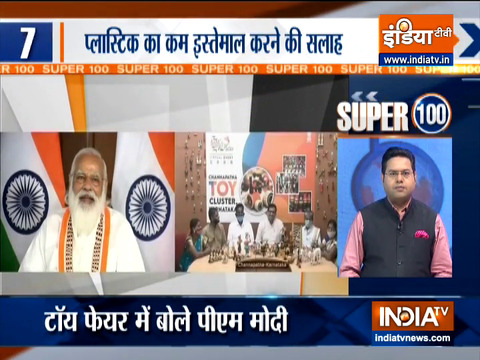 Super 100: पीएम मोदी ने किया पहले 'इंडिया टॉय फेयर-2021' का उद्घाटन