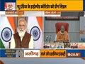 Dedicated Freight Corridor: UP CM Yogi Adityanath addresses the event