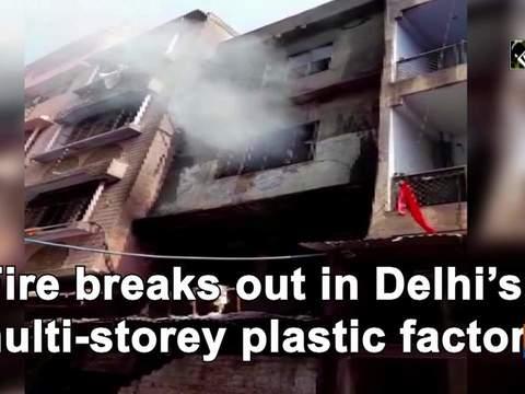 Fire breaks out in Delhi's multi-storey plastic factory