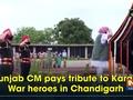 Punjab CM pays tribute to Kargil War heroes in Chandigarh