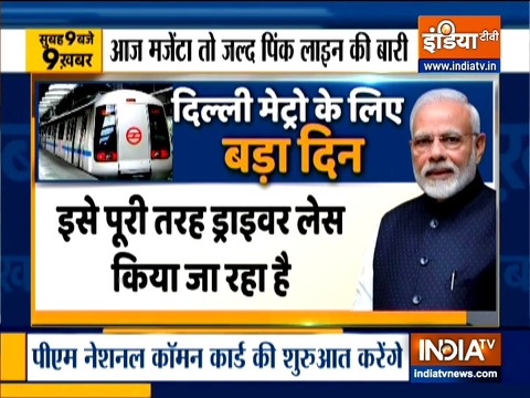 Top 9: PM Modi to flag-off Delhi Metro's first driverless train today