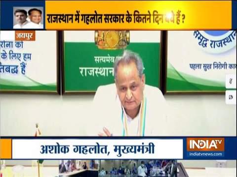 मुख्यमंत्री अशोक गहलोत ने आज रात 9 बजे भी सभी मंत्रियों और विधायकों की बैठक बुलाई