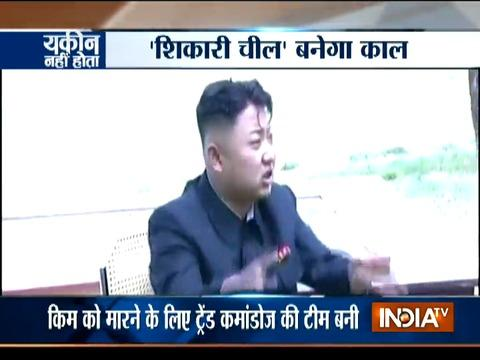 Yakeen Nahi Hota: CIA tried to assassinate Kim Jong-un with chemicals weapons, says North Korea