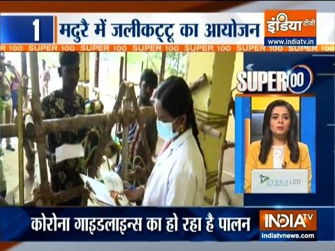 सुपर 100: राहुल गांधी लेंगे जल्लिकट्टू कार्यक्रम में भाग