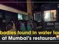 2 bodies found in water tank at Mumbai's restaurant
