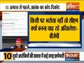BJP slams Akhilesh Yadav over his 'don't trust UP Police' remark