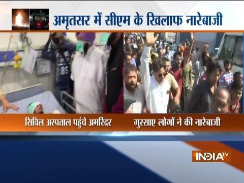 अमृतसर: मुख्यमंत्री अमरिंदर सिंह के खिलाफ हादसे से गुस्साए लोगों ने जमकर की नारेबाजी