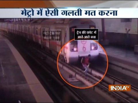 दिल्ली: शास्त्री नगर मेट्रो स्टेशन पर ट्रैक पार करता दिखा युवक, सोशल मीडिया पर वीडियो हुआ वायरल
