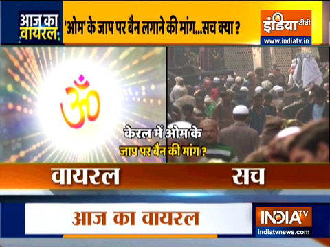 Aaj Ka Viral| Muslims demand ban on chanting 'Om' in Kerala?