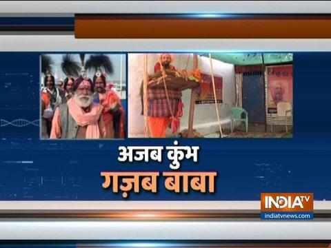 कुंभ मेला में पहुंचे विभिन्न संतों पर इंडिया टीवी का स्पेशल शो
