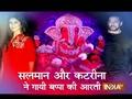 Salman Khan, Katrina Kaif, Alizeh and others perform Ganesh aarti at Arpita's residence