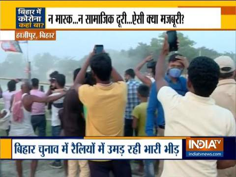 Social distancing norms flouted, people spotted without mask during rallies in Bihar