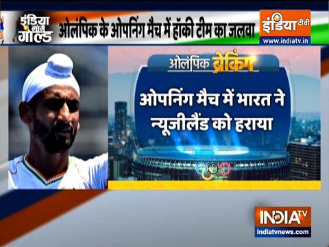 Tokyo Olympics 2020: India beat New Zealand by 3-2, in men's hockey