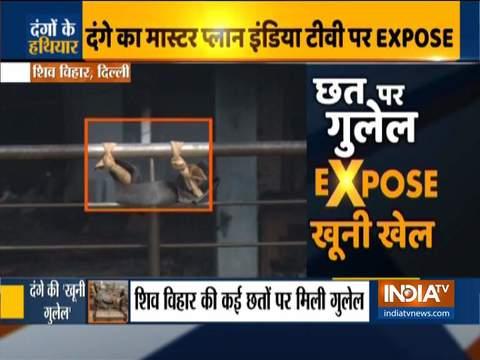 दिल्ली हिंसा पर विशेष रिपोर्ट | हिंदुस्तान हमारा | 28 फरवरी, 2020