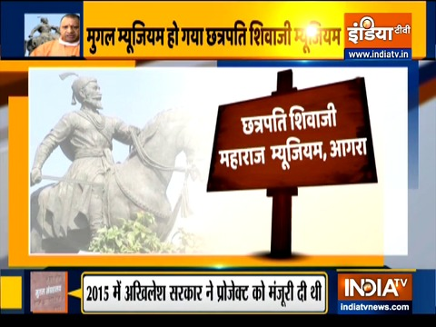 मुख्यमंत्री योगी आदित्यनाथ ने बदला आगरा के मुगल म्यूजियम का नाम
