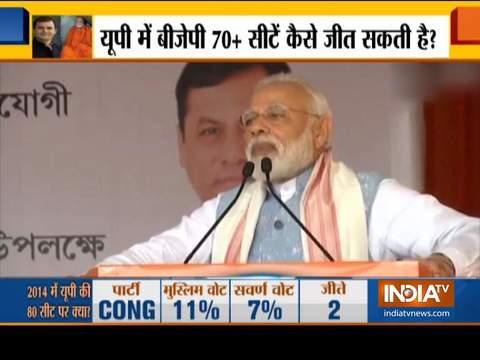 देखिये लोकसभा चुनाव 2019 पर इंडिया टीवी की EXCLUSIVE रिपोर्ट