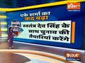 Abki Baar Kiski Sarakar | AK Sharma, former bureaucrat, made vice president of UP BJP