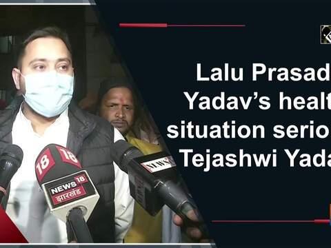 Lalu Prasad Yadav's health situation serious: Tejashwi Yadav