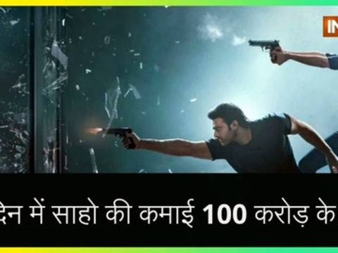 Saaho Box Office Collection Day 5: Prabhas's action drama film 'Saaho' crossed 102.38 crores in 5 days