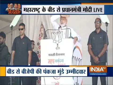 महाराष्ट्र: प्रधानमंत्री नरेंद्र मोदी ने बीड में किया चुनावी रैली को संबोधित