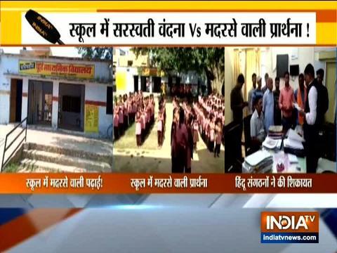 यूपी: पीलीभीत के सरकारी स्कूल में सरस्वती वंदना की जगह मुस्लिम प्रार्थना कराने का आरोप, प्रधानाचार्य निलंबित