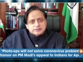 'Photo-ops will not solve coronavirus problem': Tharoor on PM Modi's appeal to Indians for April 5