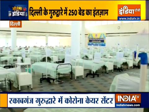 Delhi: 250-bed Covid care centre being set up at Gurdwara Rakab Ganj Sahib | Jeetega India