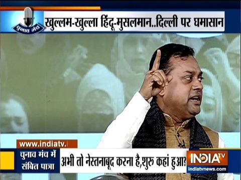 Chunav Manch 2020: Sambit Patra takes a dig at Arvind Kejriwal, calls him 'Jhootha ke papa'