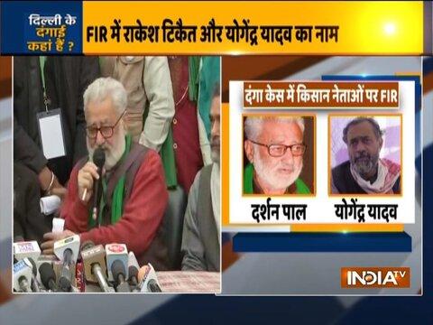 योगेन्द्र यादव और दर्शनपाल सहित 9 किसान नेताओं पर केस दर्ज, गाजीपुर में दर्ज FIR में राकेश टिकैत का नाम