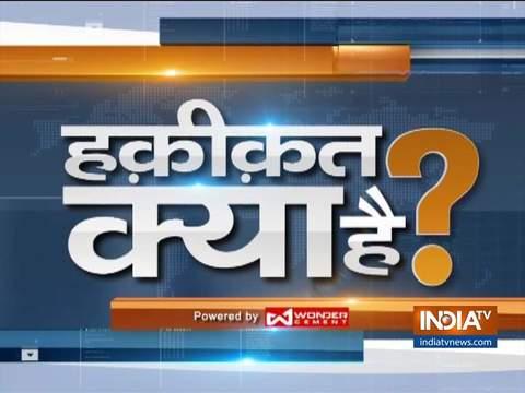 देखिये इंडिया टीवी का स्पेशल शो 'हकीक़त क्या है' | 14 सितम्बर, 2019