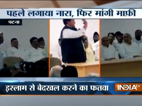 Minister Firoz Ahmad apologizes for chanting 'Jai Shri Ram' slogans in Bihar Assembly