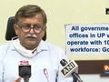 All government offices in UP will operate with 100 percent workforce: Govt